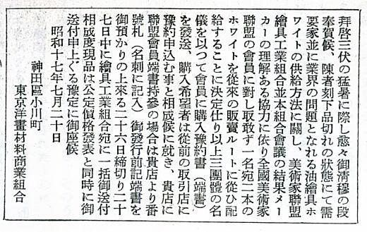 東京洋画材料商業組合19420720.jpg