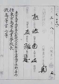 東京高踏商業学校長任命1914.jpg