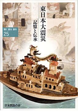 東日本大震災記憶と伝承.jpg