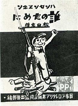 松山文雄「反戦絵本・誰のために」1931.jpg