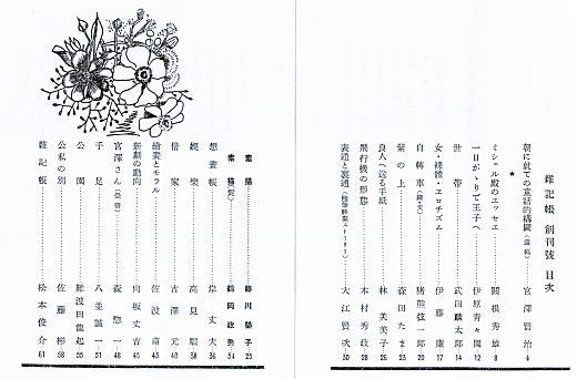 松本竣介「雑記帳」創刊号目次.jpg