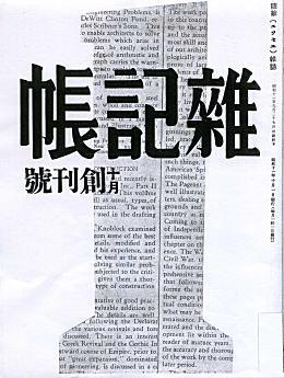 松本竣介「雑記帳」創刊号表紙.jpg