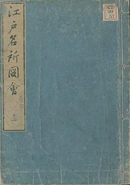 松濤軒斎藤長秋「江戸名所図会」1893.jpg