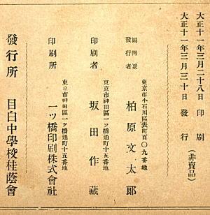 桂蔭192203奥付.jpg