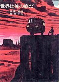 桐野江節雄「世界は俺の庭だ」1965.jpg