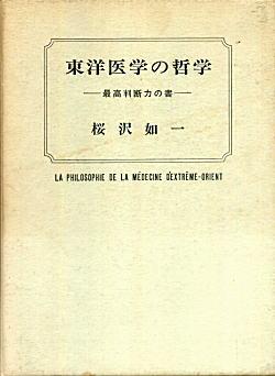 桜沢如一「東洋医学の哲学」1973.jpg