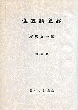 桜沢如一「食養講義録」1977.jpg