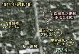 森田亀之助邸1944.jpg