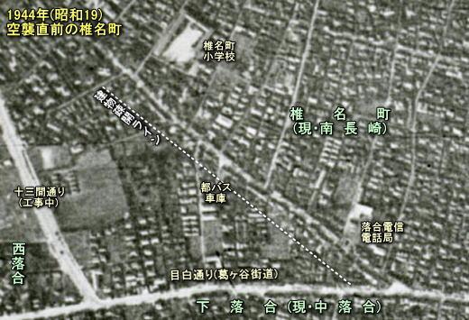 椎名町(南長崎)1944.JPG
