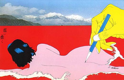 横尾忠則「闇に蠢く」1969.jpg