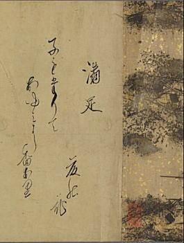 武蔵国雑司谷八境絵巻巻頭(早稲田大学).jpg