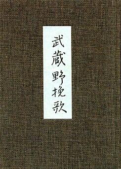 武蔵野挽歌1985.jpg