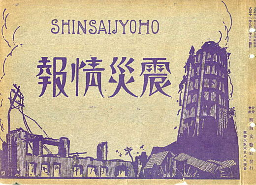 歴史写真会「震災情報」1923.jpg