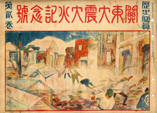 歴史写真会の「関東大震大火記念号」1923.jpg