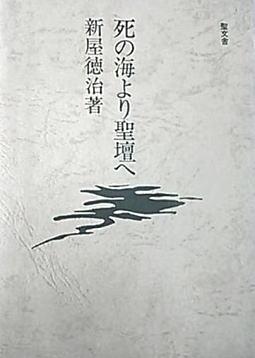 死の海より聖壇へ1988.jpg