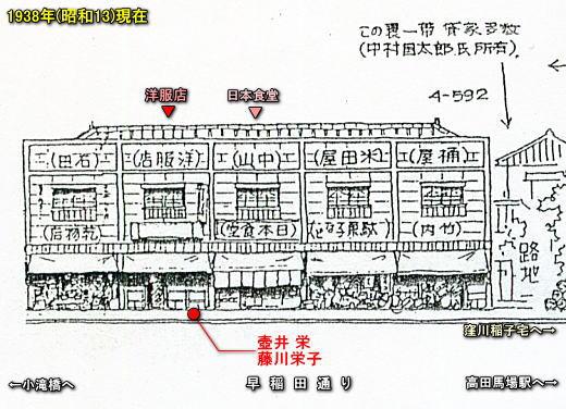 洋服店1938.jpg