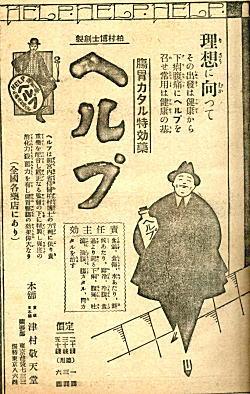津村敬天堂(池袋)1928.jpg