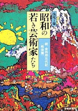 浅尾丁策「昭和の若き芸術家たち」1996.jpg