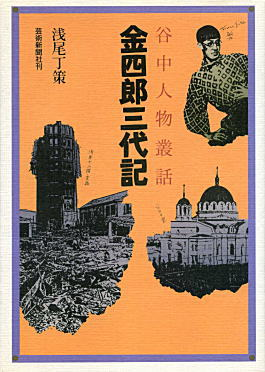 浅尾丁策「金四郎三代記」1986.jpg