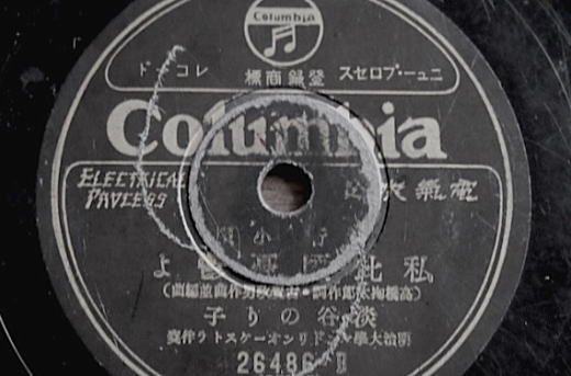 淡谷のり子「私此頃憂鬱よ」1931.jpg