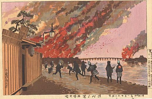 清親「両国大火」1881.jpg