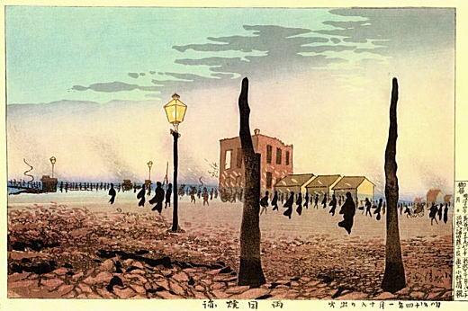 清親「両国焼跡」1881.jpg