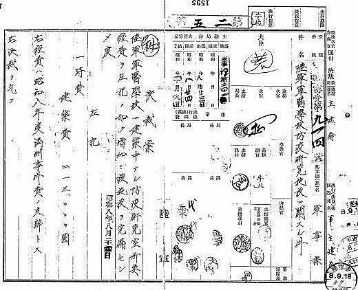 満州事件支出防疫研究室建設(秘)1933.jpg