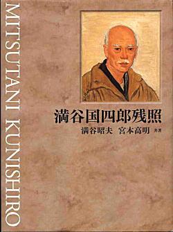 満谷国四郎残照2006.jpg