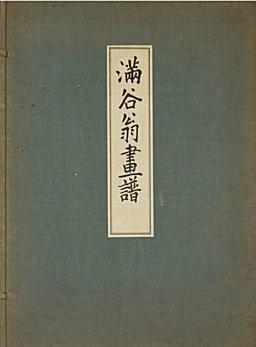満谷翁画譜函1937.jpg