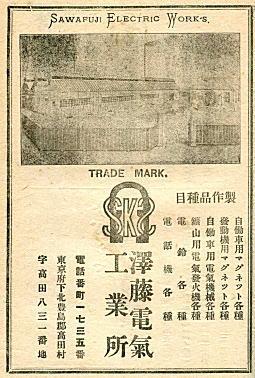 澤藤電気工業所広告1919.jpg