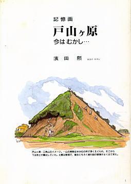 濱田煕「戸山ヶ原」扉.jpg