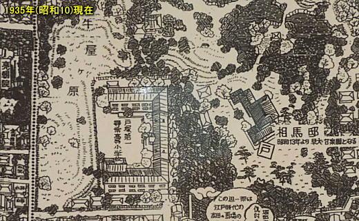 濱田煕戸塚第一小学校1935.jpg