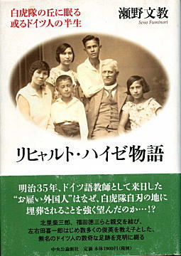 瀬野文教「リヒャルト・ハイゼ物語」2012.jpg