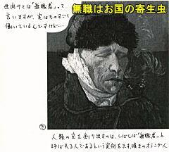 無職はお国の寄生虫.jpg