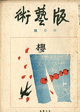 版藝術193304.jpg