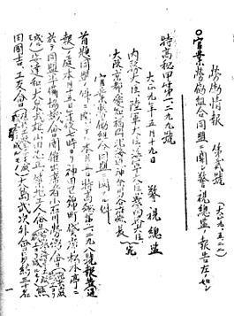 特高資料192005.jpg