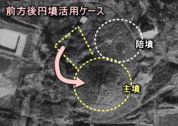 玉円峰前方後円墳活用.jpg