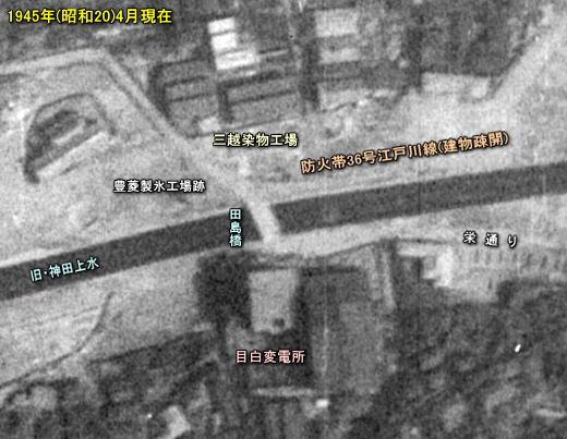 田島橋194504.jpg