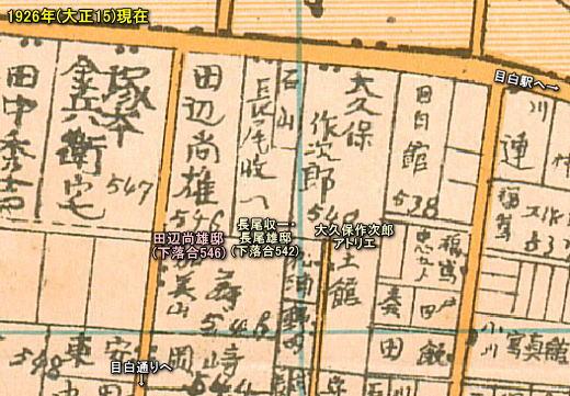 田辺尚雄邸1926.jpg