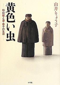 由井りょう子「黄色い虫」2010.jpg
