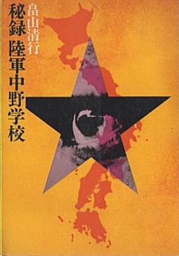 畠山清行「秘録陸軍中野学校」1971.jpg
