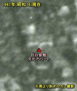 目白会館1941a.jpg