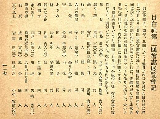 目白社第3回展目録1921.jpg