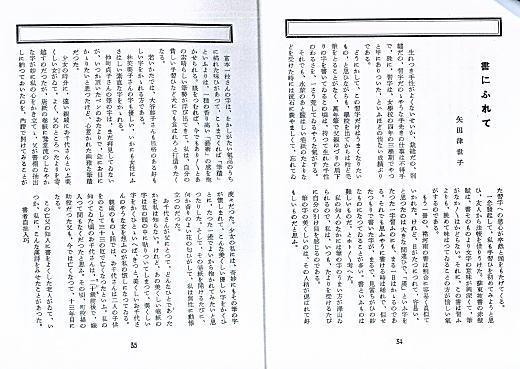 矢田津世子「書にふれて」1936.jpg