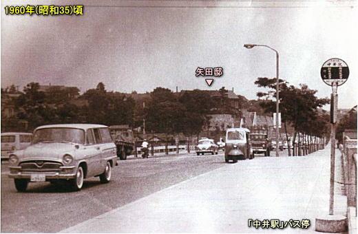矢田津世子邸1960頃.jpg