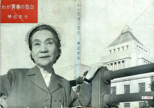 神近市子「わが青春の告白」1957.jpg
