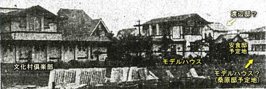 第一文化村19230701.jpg