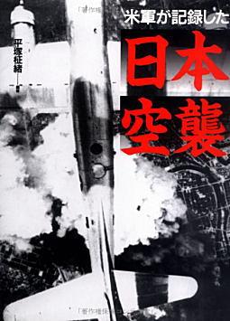 米軍が記録した日本空襲1995草思社.jpg