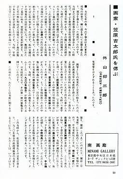 美術ジャーナル(外山)197304.jpg