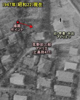 耳野アトリエ1947.jpg